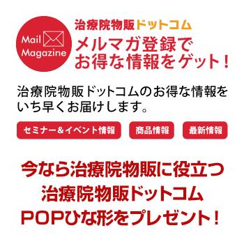 メールマガジン登録募集中!!